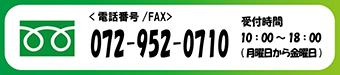 電話番号:072-952-0710